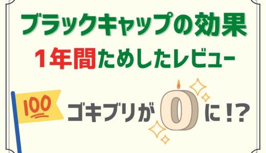 【ブラックキャップの効果】口コミ・レビュー!1年間で0匹に。