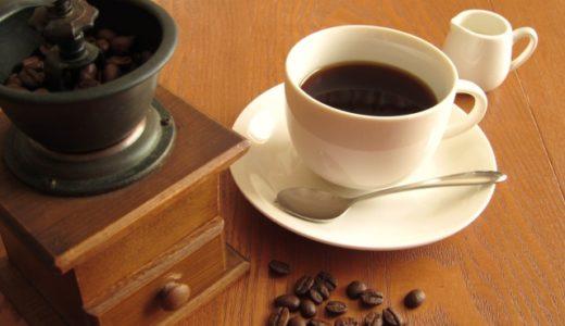 【1杯あたり53円?】安くて美味しいコーヒー豆のお試しはコチラ