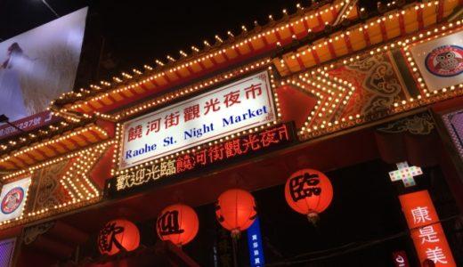 台湾グルメは夜市がオススメ!人気料理と場所や時間【タピるだけ?】