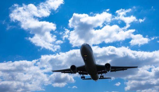 格安航空券が予約できるおすすめサービス3選!【最安値でお得】