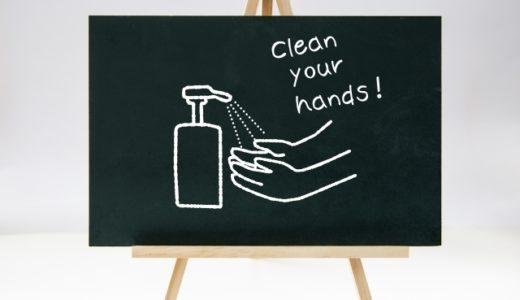 「次亜塩素酸水」で手の消毒はできる?肌に付いても大丈夫なの?