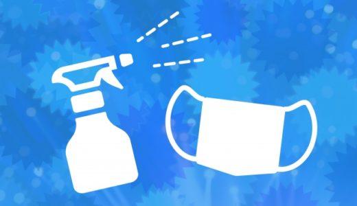 次亜塩素酸水の除菌力がスゴい!新型コロナに対しても消毒効果あり?