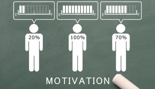 【残業が多い】モチベーションを3倍アップする方法6つ【誰でもできる】