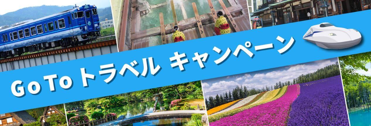 日本旅行のGoToトラベルキャンペーン
