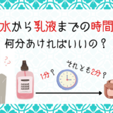 化粧水から乳液までの時間は何分あける?濡れたまますぐ乳液?乾いてから?なじむ時間は何分か