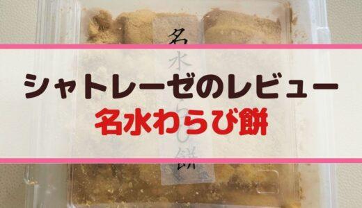 シャトレーゼ名水わらび餅口コミレビュー【糖質・カロリー・賞味期限】