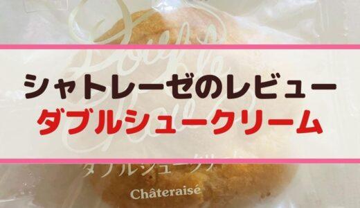 シャトレーゼのシュークリーム口コミレビュー【糖質・カロリー・賞味期限も】