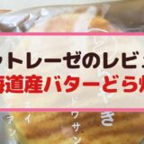 シャトレーゼ「北海道産バターどら焼き」