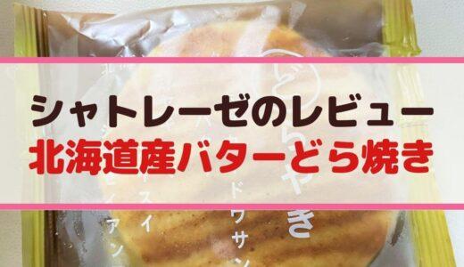 シャトレーゼのバターどら焼きレビュー!美味しい?【カロリーや賞味期限も】