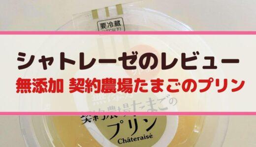 シャトレーゼ無添加プリンの口コミレビュー【糖質・カロリー・賞味期限】