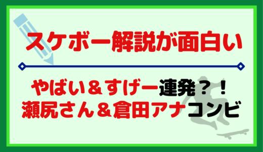 スケボー解説が面白い?鬼やばい&すげー連発の瀬尻さん&倉田アナが人気