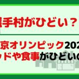 東京オリンピック選手村のベッドや食事がひどい?
