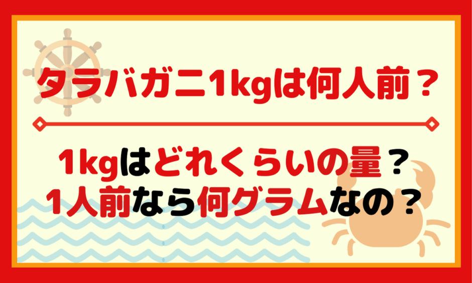 タラバガニ1kgは何人前でどのくらいの量?一人前は何グラム?