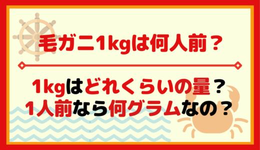 毛ガニ1kgは何人前でどれくらいの量?1人前や2人前は何kg?