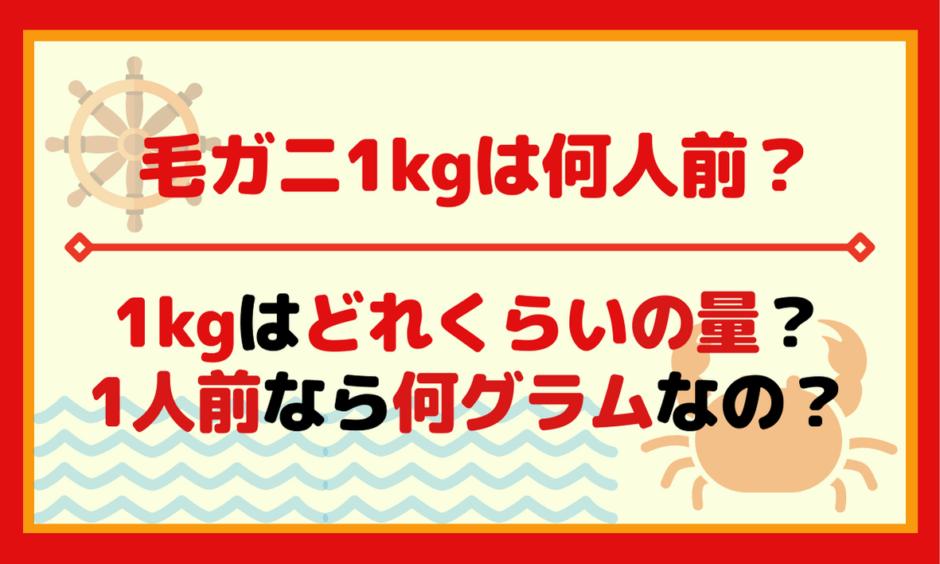 毛ガニ1kgは何人前でどのくらいの量?一人前は何グラム?