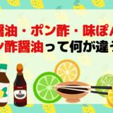 酢醤油とポン酢の違いは?ポン酢醤油や味ぽんとの違いも解説